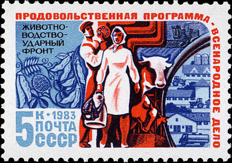 ПРОДОВОЛЬСТВЕННАЯ ПРОГРАММА СССР