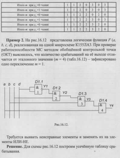 Логический метод построения эталонной УТС