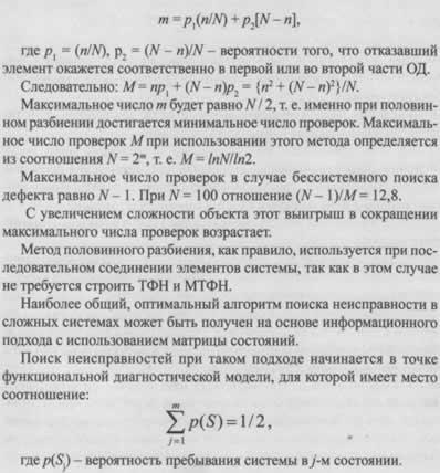 Методы диагностирования с учетом структуры объекта