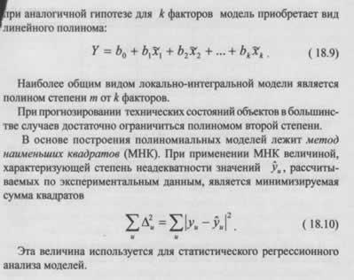 Основные этапы и принципы проведения активного эксперимента