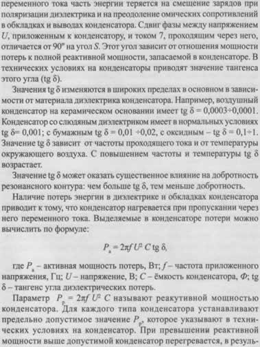 Разновидности конденсаторов, применяемых в радиоэлектронной аппаратуре