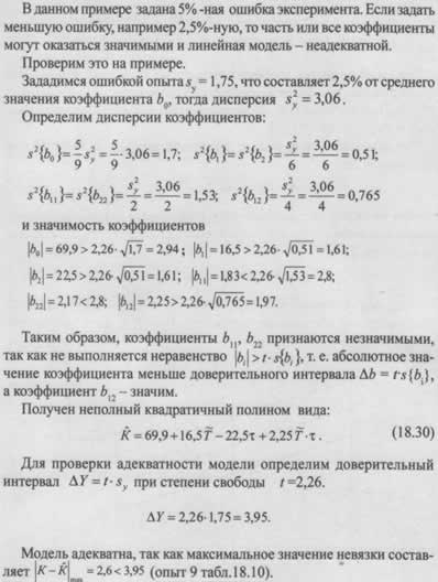 Двухфакторная нелинейная модель прогнозирования