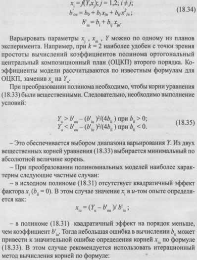 Преобразование полиномиальных моделей