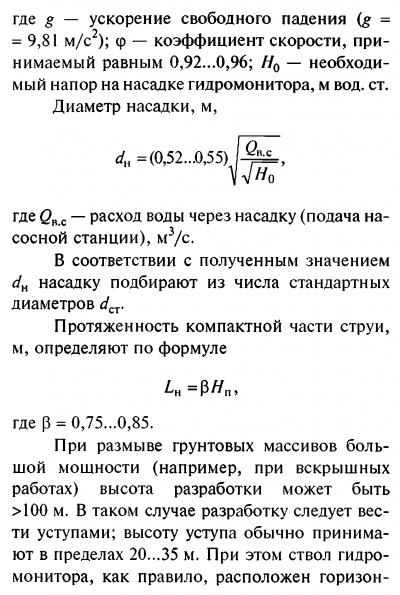 РАСЧЕТ ГИДРОМОНИТОРОВ