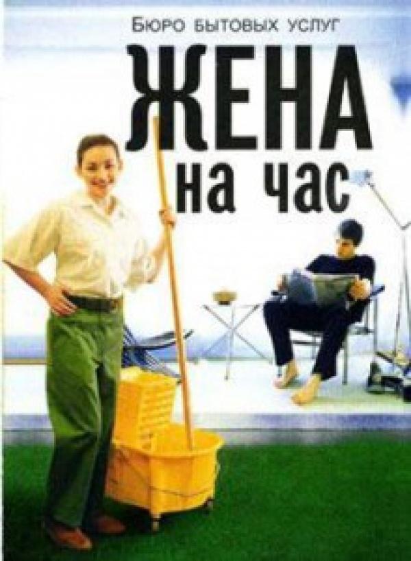«Жена на час» в Москве