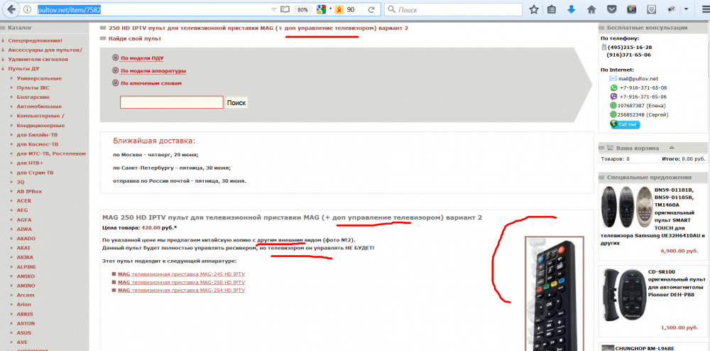 Мой отзыв о Pultov.net