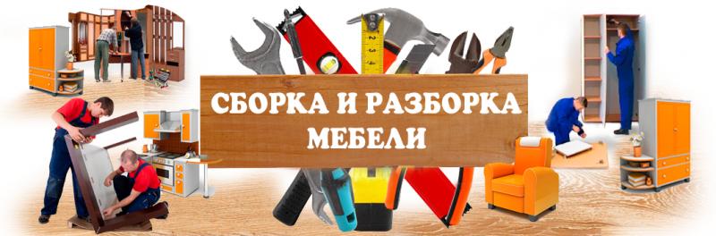 Сборка и разборка мебели в Москве