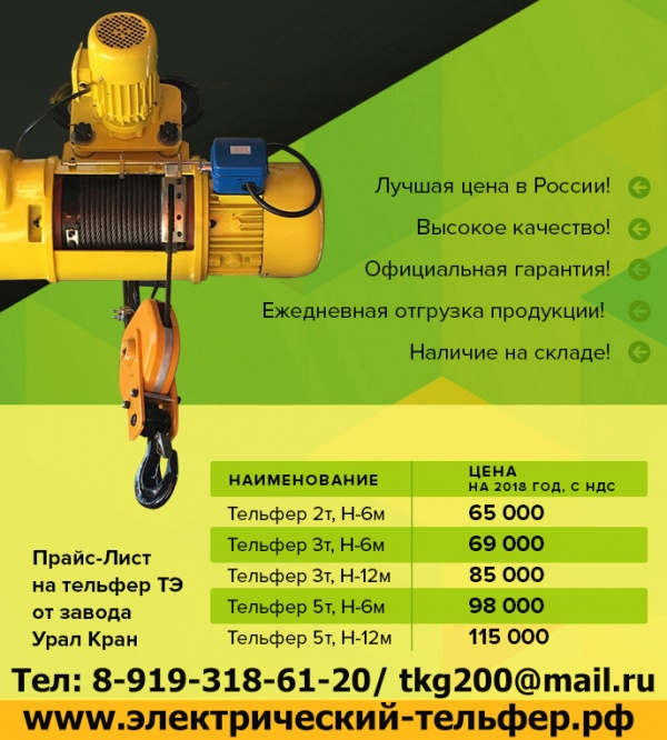Тельфер ТЭ от завода Урал-Кран